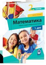 Matematika 2, udžbenik iz četiri dela