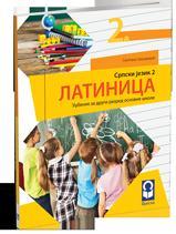 Srpski jezik 2, latinica