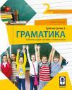 Srpski jezik 2, gramatika