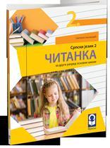 Srpski jezik 2, čitanka