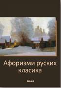 Aforizmi ruskih klasika