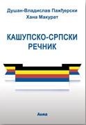 Kašupsko-srpski rečnik Kaszëbskò-serbsczi słowôrz