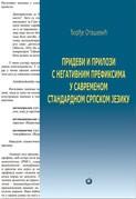 Pridevi i prilozi s negativnom prefiksima u savremenom standardnom srpskom jeziku
