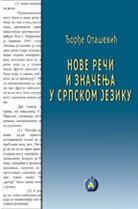 Nove reči i značenja u srpskom jeziku