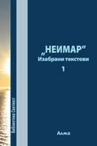 ''Neimar'' : Izabrani tekstovi 1