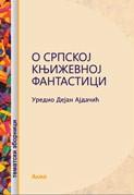 O srpskoj književnoj fantastici