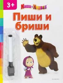 Maša i medved: Piši i briši
