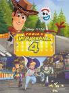 Disney: Priča o igračkama 4
