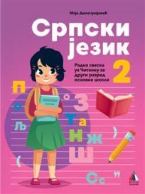 Srpski jezik 2, radna sveska