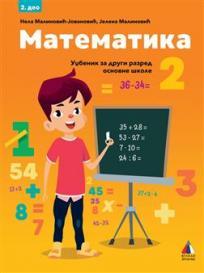 Matematika 2, udžbenik, drugi deo