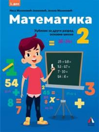 Matematika 2, Komplet - udžbenik, prvi i drugi deo