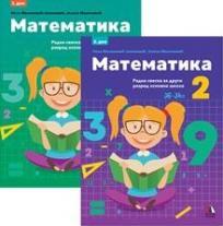 Matematika 2, radna sveska, prvi i drugi deo