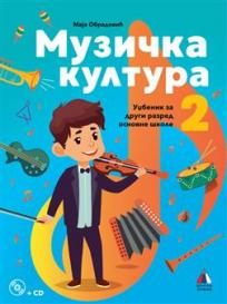 Muzička kultura 2, udžbenik +CD
