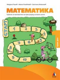 Komplet Matematika 1, udžbenik, prvi i drugi deo