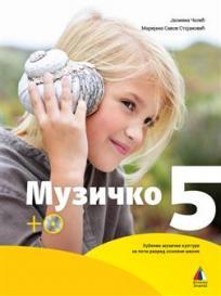Muzičko 5, udžbenik +3 CD-a