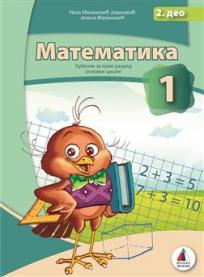 Matematika 1, udžbenik - drugi deo
