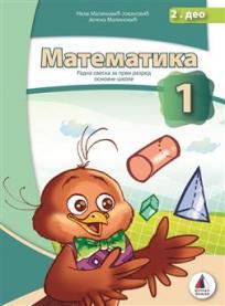 Matematika 1, radna sveska - drugi deo