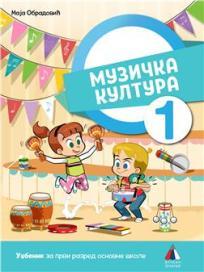 Muzička kultura 1, udžbenik + 2 Cd-a