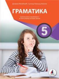 Gramatika 5, udžbenik