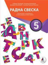 Radna sveska 5, srpski jezik