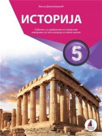 Istorija 5, udžbenik