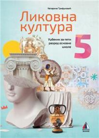 Likovna kultura 5, udžbenik