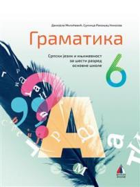 Gramatika 6, udžbenik
