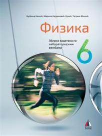 Fizika 6, zbirka zadataka sa laboratorijskim vežbama