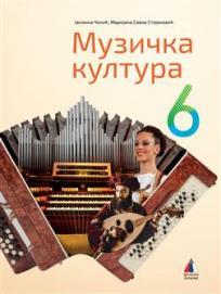 Muzička kultura 6, udžbenik + 3 CD-a