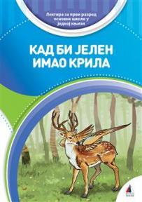 Kad bi jelen imao krila - lektira za prvi razred osnovne škole (tvrdi povez)