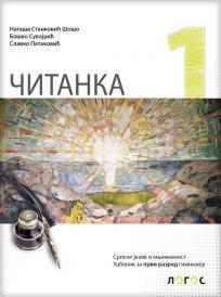 Čitanka 1, udžbenik NOVO