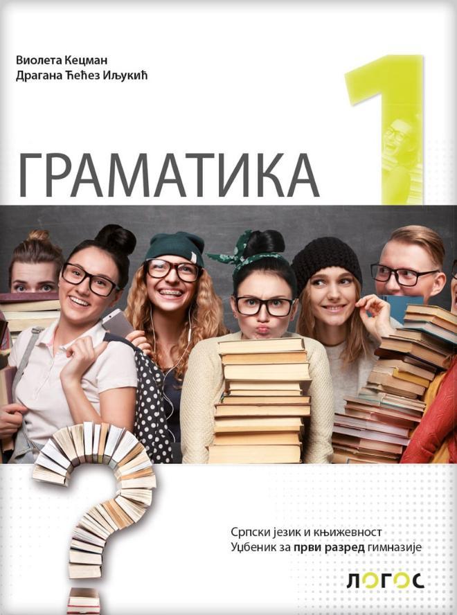 Gramatika 1, udžbenik NOVO