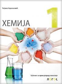 Hemija 1, udžbenik NOVO