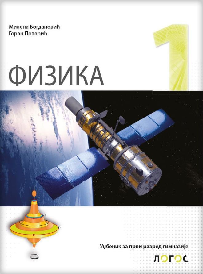 Fizika 1, udžbenik NOVO