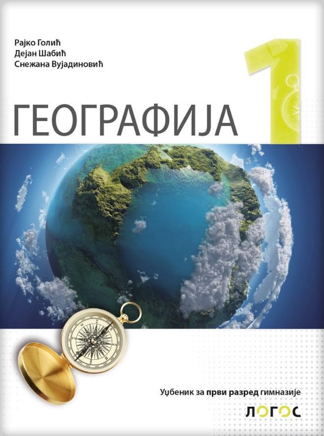 Geografija 1, udžbenik NOVO