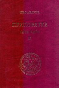 Pripovetke (1949-1960) II