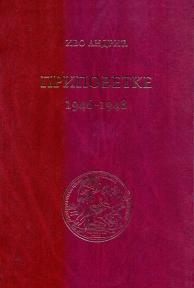 Pripovetke (1946-1948)