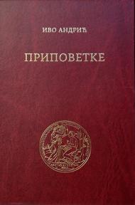 Pripovetke (knjiga 1)