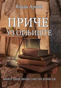 Priče uz ognjište