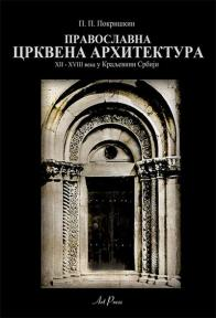 Pravoslavna crkvena arhitektura od XII do XVIII veka u Kraljevini Srbiji