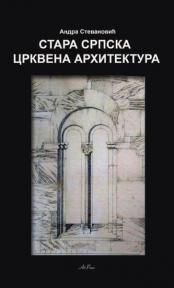 Stara srpska crkvena arhitektura