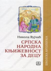 Srpska narodna književnost za decu