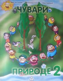 Čuvari prirode 2, udžbenik + CD (interaktivni kompakt disk)