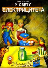 U svetu elektriciteta, udžbenik