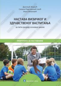 Nastava fizičkog i zdravstvenog vaspitanja za peti razred osnovne škole