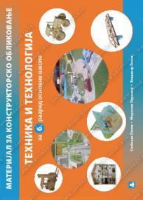 Materijal za konstruktorsko oblikovanje 6