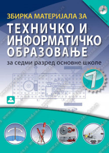 Tehnika i tehnologija 7, materijal za konstruktorko oblikovanje