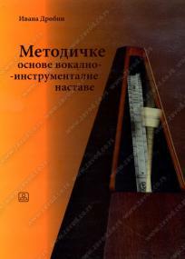 Metodičke osnove vokalno-instrumentalne nastave