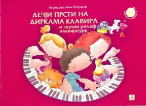 Dečiji prsti na dirkama klavira