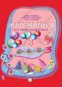 Matematika 2, udžbenik za decu lako ometenu u razvoju (lmo)